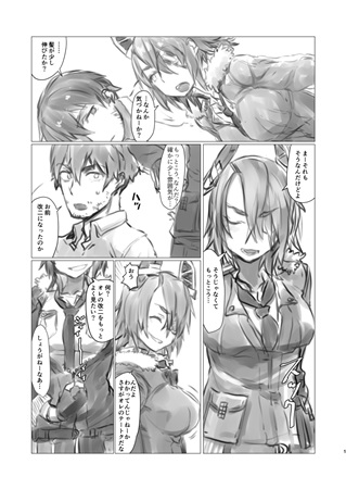 [Adult] Doujinshi - Kantai Collection / Tenryu (Kan Colle) (天龍をかいに) / 賽響組