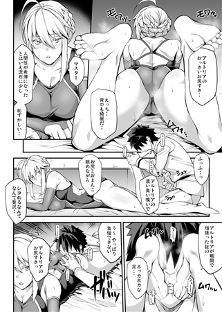 [Adult] Doujinshi - Fate/Grand Order / Artoria Pendragon (Lancer) (騎士王のキモチイイ穴) / STANKY