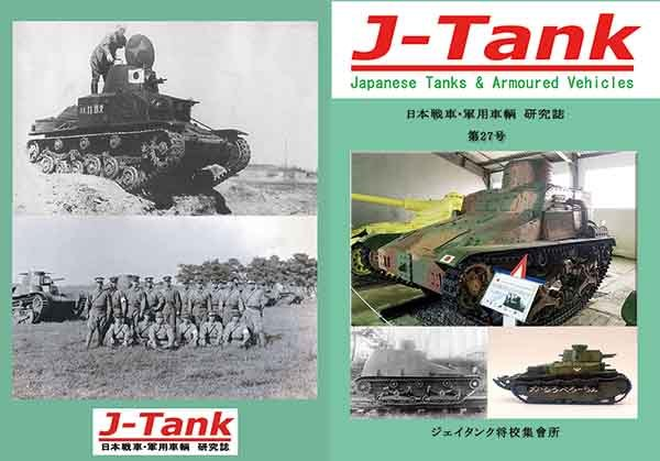 Doujinshi - Military (J-Tank 27号) / ジェイタンク将校集会所