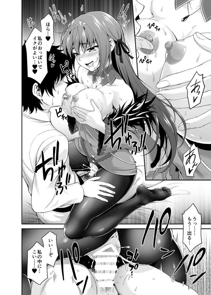 [Adult] Doujinshi - Fate/Grand Order / Scathach-Skadi (スカ母プレイ) / DKsha
