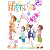 Doujinshi - Illustration book - Love Live! Sunshine!! / Takami Chika & All Characters & Watanabe You & Tsushima Yoshiko (ぱすてるくらふと-番外編-) / Pastel Craft