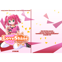 Doujinshi - Love Live! Sunshine!! / Kurosawa Ruby (Love shine Vol.2 ルビィちゃんは何色?) / ライチライム