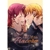 [Adult] Doujinshi - Novel - Anthology - Love Live! Sunshine!! / Takami Chika & Sakurauchi Riko (はじまりのpiacere) / ColoriLab.