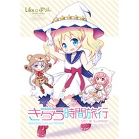 Doujinshi - Kiniro Mosaic / Yui & Alice Cartelet (きらら時間旅行2018Summer) / Like a ぷりん