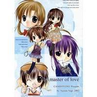 Doujinshi - Sister Princess (be master of love) / CANDYFLOSS
