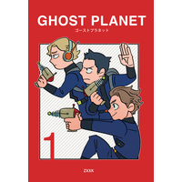 Doujinshi - GHOST PLANET 1 / QUATRE