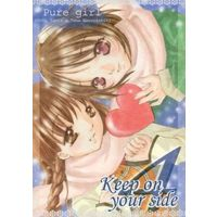 Doujinshi - Sister Princess (Keep on your side 4) / pure girl