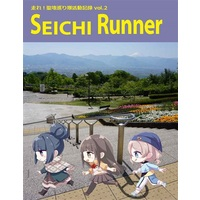 Doujinshi - Love Live! Sunshine!! (SEICHI RUNNER vol.2) / 走れ!聖地巡り隊