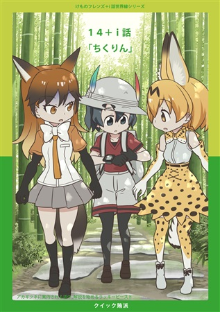 Doujinshi - Kemono Friends / Kaban & Raccoon Dog (14+i話「ちくりん」) / わいぱ置き場