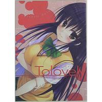 Doujinshi - Illustration book - To Love-Ru / Kotegawa Yui (Tolovely) / 空ノカナタ
