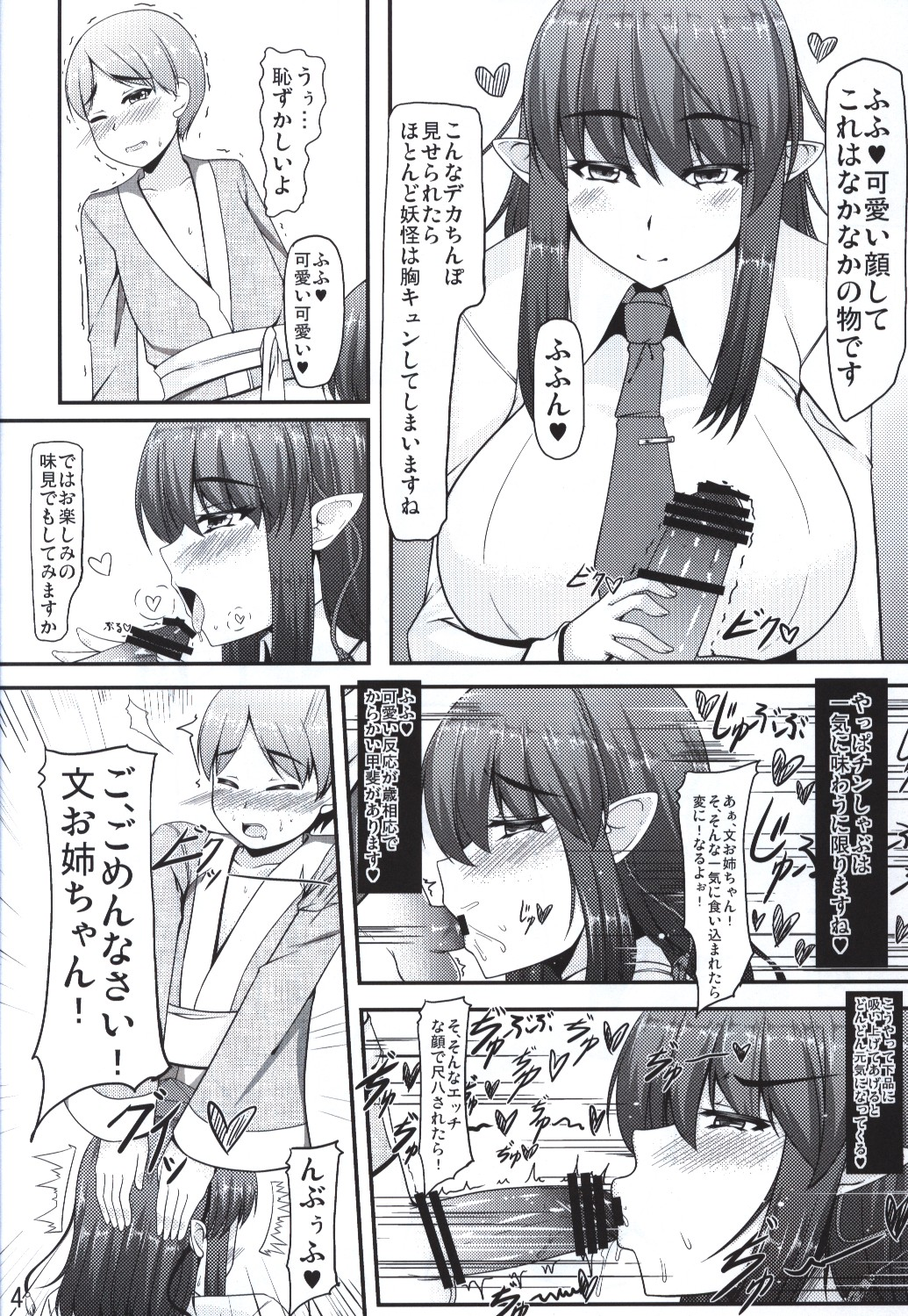 [Hentai] Doujinshi - Touhou Project (FreQuency Remenber) / barista
