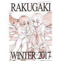 Doujinshi - Illustration book - RAKUGAKI WINTER 2017 / 武蔵野オンデマンド