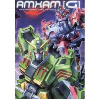 Doujinshi - Illustration book - Kamen Rider (AMXAM [G]) / 嗚呼@やなぎや