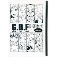 [Adult] Doujinshi - BUILD FIGHTERS (【コピー誌】G.B.F C86新刊オマケ本) / Spooky House