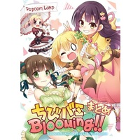 Doujinshi - Compilation - FLOWER KNIGHT GIRL / Wood Sorrel & Ionocidium & Lady's Sorrel & Chickweed (ちびバミBlooming!!まとめ) / Popcorn Lamp
