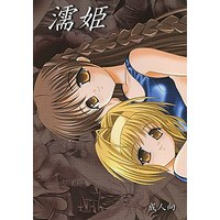 [Adult] Doujinshi - Sister Princess (濡姫) / LemonMaiden