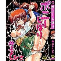 [Adult] Hentai Comics - Seraphim Comics (ポニーしばり) / Inoue Yoshihisa