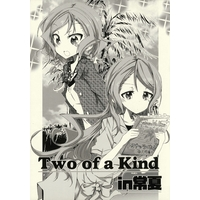 Doujinshi - BanG Dream! / Hikawa Hina & Hikawa Sayo (Two of a Kind in 常夏) / ryu-min BS