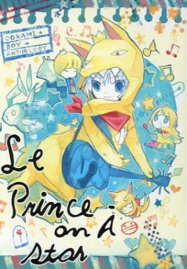 Doujinshi - Anthology - Pop'n Music (オオカミ少年アンソロジー  「Le Prince on A star」) / ○●SH●○