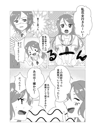 Doujinshi - BanG Dream! / Hikawa Hina & Hikawa Sayo (SWITCH!) / パラボラサイダー