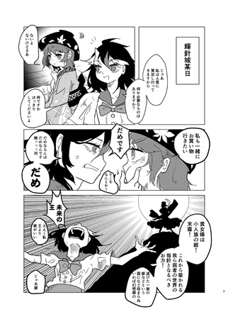 Doujinshi - Touhou Project / Kijin Seija & Shinmyoumaru (AMANOJAKU Collection) / みくらやめ