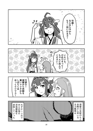 Doujinshi - Kantai Collection / Sazanami & Samidare & Houshou & Akashi (始まりの物語) / 北部 寒士