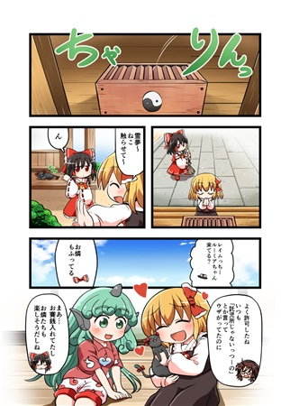 Doujinshi - Illustration book - Touhou Project / Aya & Patchouli & Rumia & Yorigami Shion (からふるとーほー G) / 以絵会友