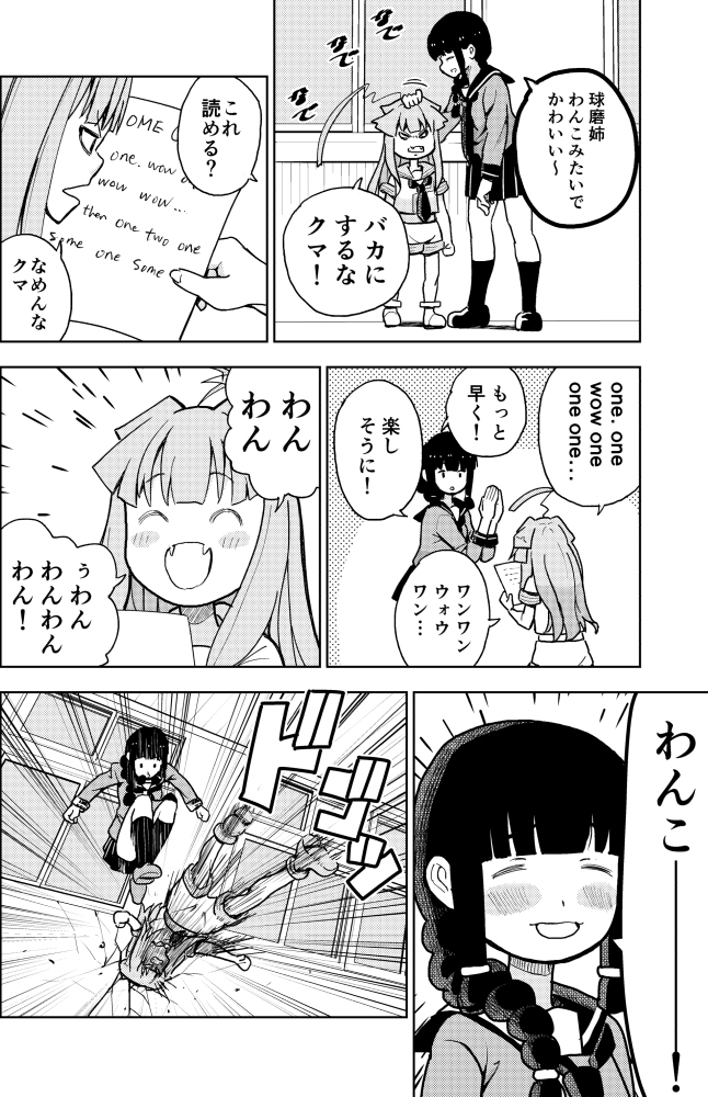 Doujinshi - Kantai Collection / Kitakami & Kuma & Ooi (北上提督と秘書艦球磨2018秋編) / HHHKC