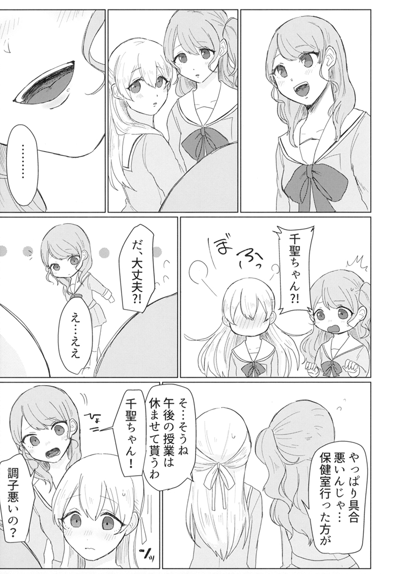 Doujinshi - BanG Dream! / Shirasagi Chisato x Maruyama Aya (My Dream Is....) / 93番街