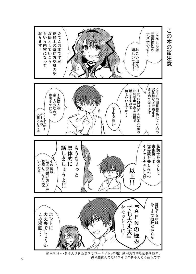 Doujinshi - FLOWER KNIGHT GIRL / Nazuna & Tall Stewartia (ヤサシイ ハナキシ) / 上等屋