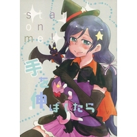 Doujinshi - Novel - Love Live / Sonoda Umi (star on me 手を伸ばしたら) / うさぱんちっ!