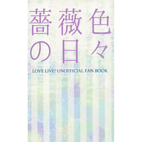 Doujinshi - Novel - Love Live (薔薇色の日々) / Girls, be Ambitious