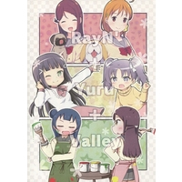 Doujinshi - Love Live! Sunshine!! (RayN'+Yuru+Valley) / ゆるり屋。
