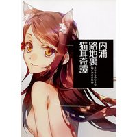 Doujinshi - Novel - Love Live! Sunshine!! / Sakurauchi Riko (内浦路地裏猫耳奇譚) / Fleur Blanche
