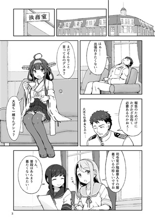 Doujinshi - Kantai Collection / Kongou & Fubuki & Ooyodo & Sagiri (待恋い雪) / 夢妙堂