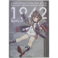 Doujinshi - Kantai Collection (1942 Battle of South Pacific) / N7747