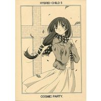 [Adult] Doujinshi - Comic Party (HYBRID-CHILD 5) / SILMARIL