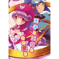 Doujinshi - Dragon Quest / Prince of Lorasia & Prince of Cannock & Princess of Moonbrooke (王子と王女とその愛と) / あがた饅頭