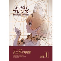 Doujinshi - Illustration book - Kemono Friends / Serval & Emperor Penguin & Suri Alpaca & Mirai (よこがおフレンズ1) / Oill