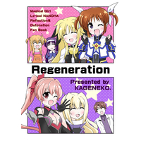 Doujinshi - Magical Girl Lyrical Nanoha / Nanoha & Fate & Iris (Regeneration) / Kageneko.