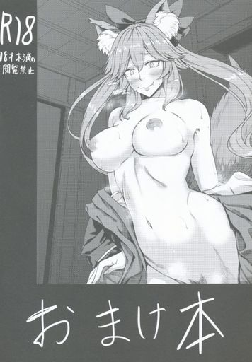 [Adult] Doujinshi - Fate/Grand Order / Tamamo no Mae (Fate Series) (おまけ本) / Nanakorobi Yaoki