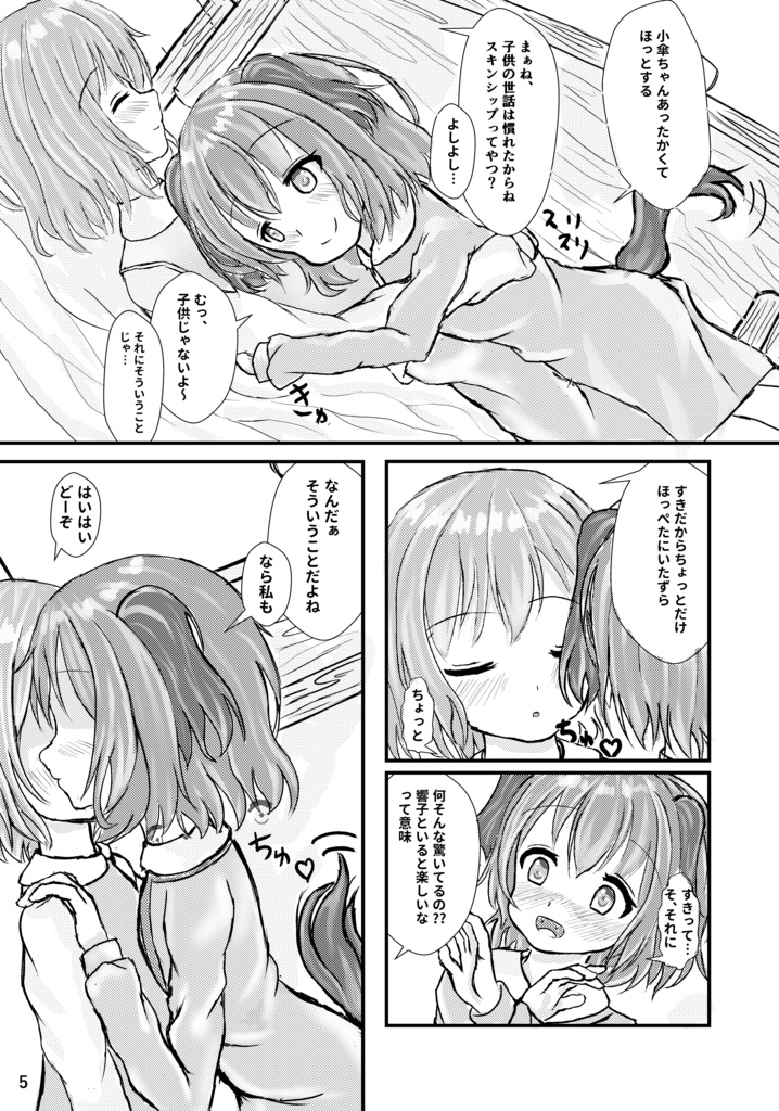 [Adult] Doujinshi - Illustration book - Touhou Project / Tatara Kogasa & Kyouko ([東方Project][成人向け百合同人誌]仲良しな小傘と響子の秘密ごと) / 雪ん娘おけ屋