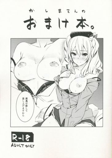 [Hentai] Doujinshi - Kantai Collection / Kashima (Kan Colle) (かしまさんのおまけ本) / 秋茸前線