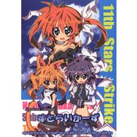 Doujinshi - Magical Girl Lyrical Nanoha (Lyrical Magic すとらいかーず 11th Stars Strike 11) / ryu-min BS