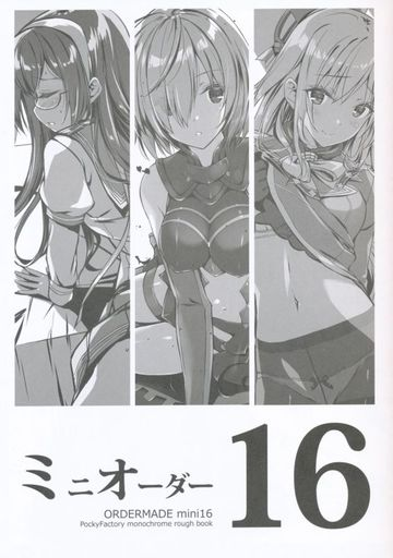 [Adult] Doujinshi - Illustration book - ミニオーダー 16 (ORDERMADE mini 16) / PockyFactory