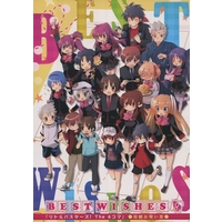 Doujinshi - Novel - Anthology - Little Busters! / Natsume Rin (BEST WISHES! 「リトルバスターズ! The 4コマ」完結お祝い本) / 鈴木弐番館