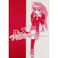 Doujinshi - Little Busters! / Natsume Rin (僕らのプランチャー) / THE・MOON