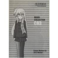 Doujinshi - Magical Girl Lyrical Nanoha (MAHO-COLLECTION C83) / Maho-Shinsengumi