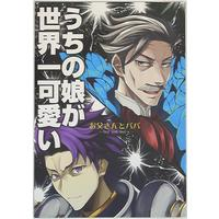 Doujinshi - Fate/Grand Order (お父さんとパパ Dad and Dad) / SKUG