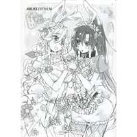 Doujinshi - Illustration book - Horizon in the Middle of Nowhere (ABLISS EXTRA 16 ラフまとめ。) / ABLISS